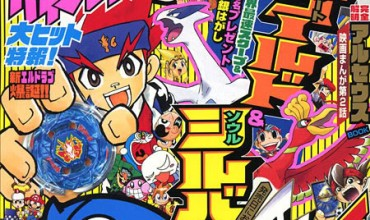 CoroCoro's 35th Anniversary marked with special Nintendo 3DS