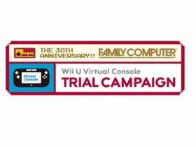 WiiU-Virtual-Console-Trial-Campaign