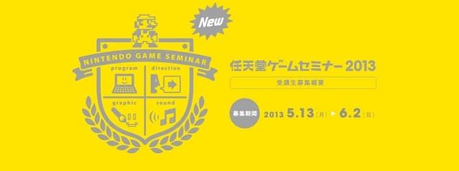 nintendo-game-seminar-logo