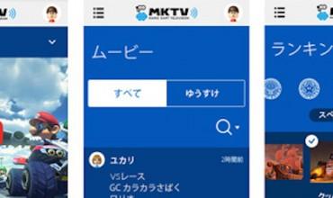 mario-kart-tv-smartphone-application