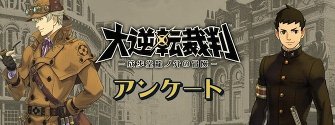 sherlock-holmes-the-great-ace-attorney