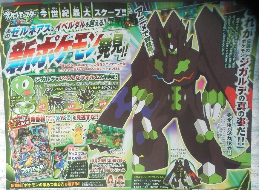 corocoro-zygarde-forms