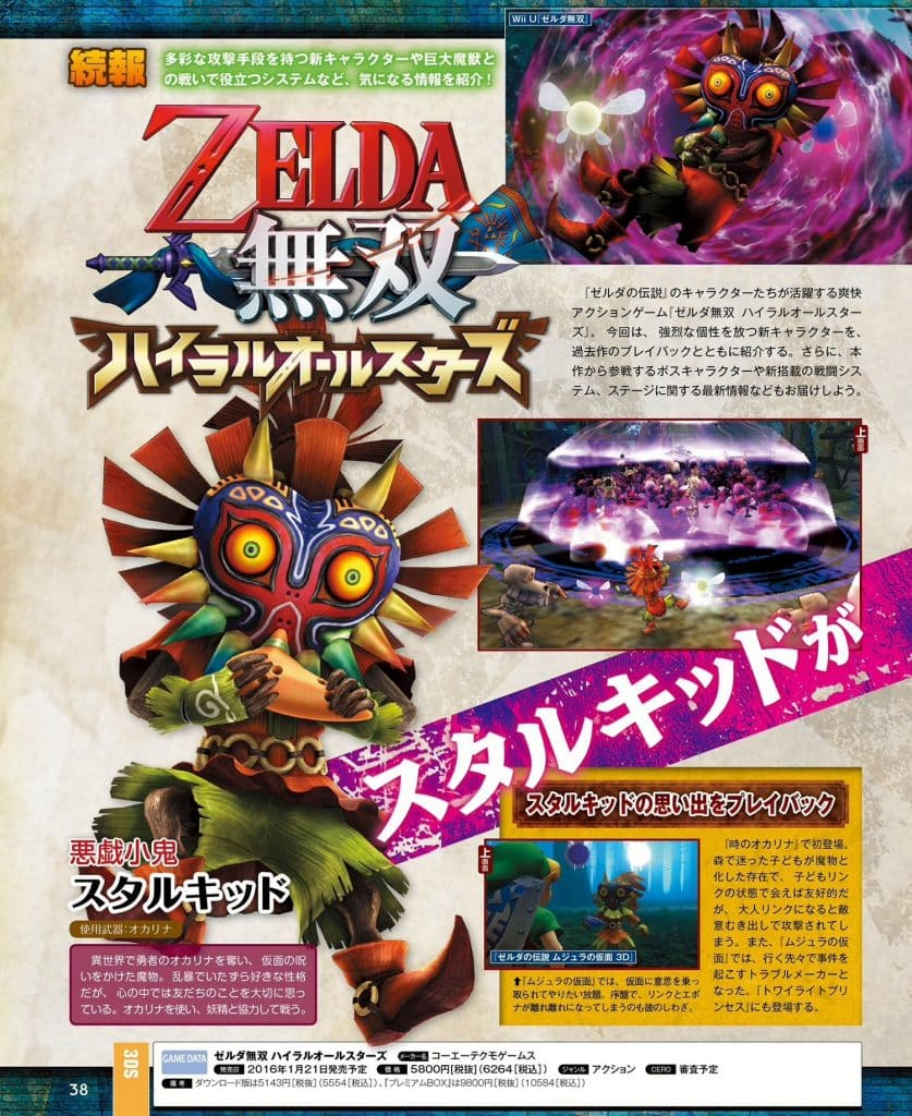 weekly-famitsu-hyrule-legends-scan-1
