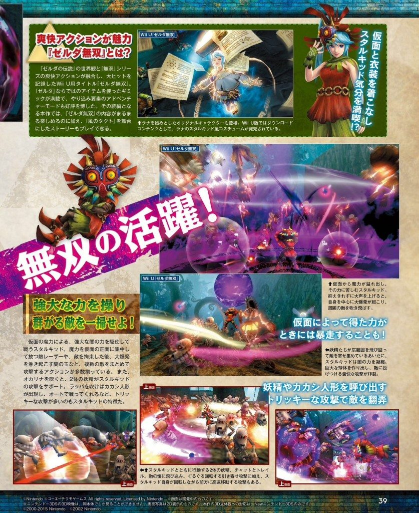 weekly-famitsu-hyrule-legends-scan-2