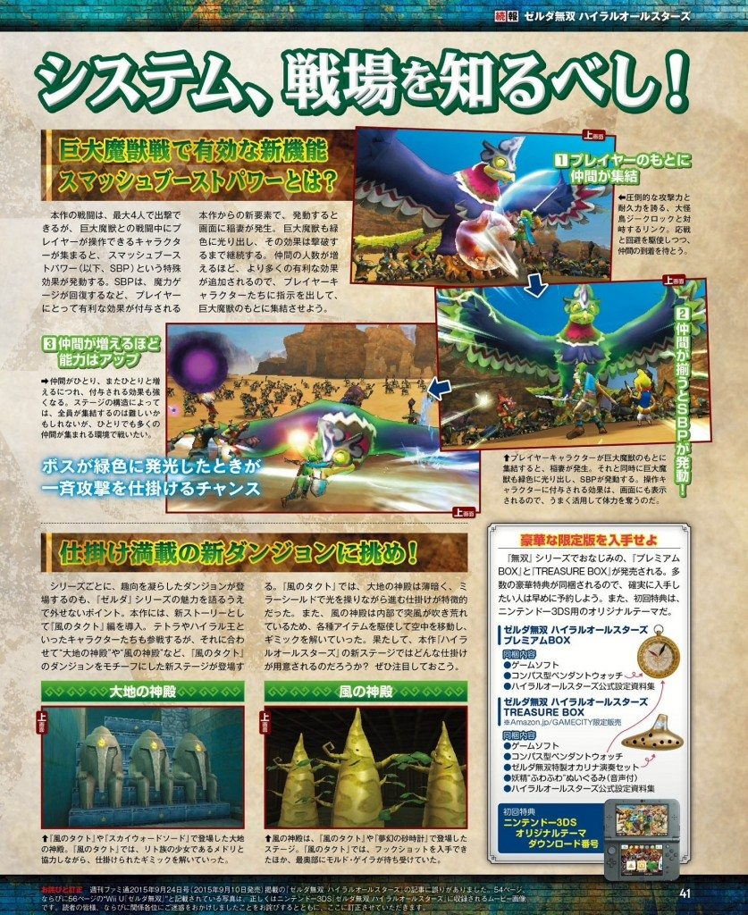 weekly-famitsu-hyrule-legends-scan-4