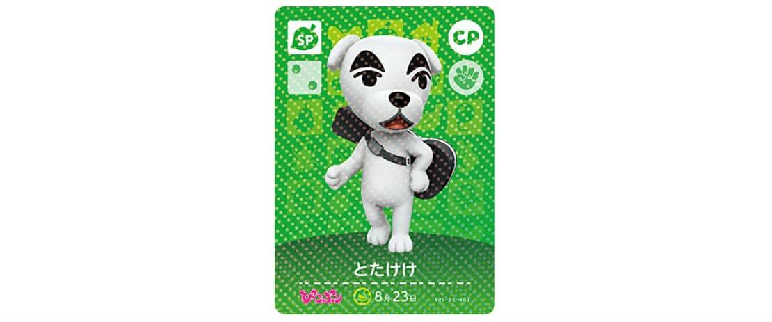 special-kk-slider-amiibo-card