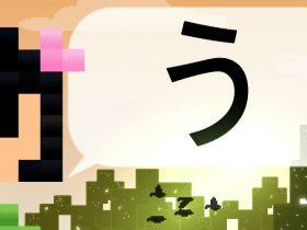 hiragana-pixel-party-screenshot