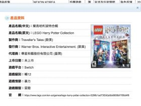 LEGO Harry Potter Collection Switch Rating