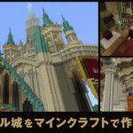 Minecraft Hyrule Castle Screenshots