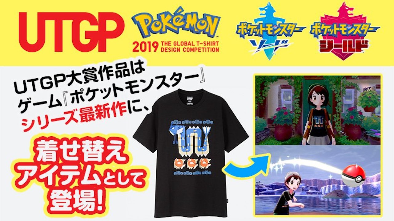 Pokémon Sword Shield Trainer Customization Screenshot