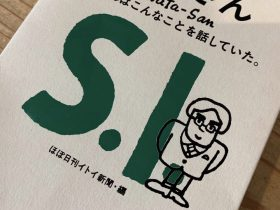 Satoru Iwata Book Photo