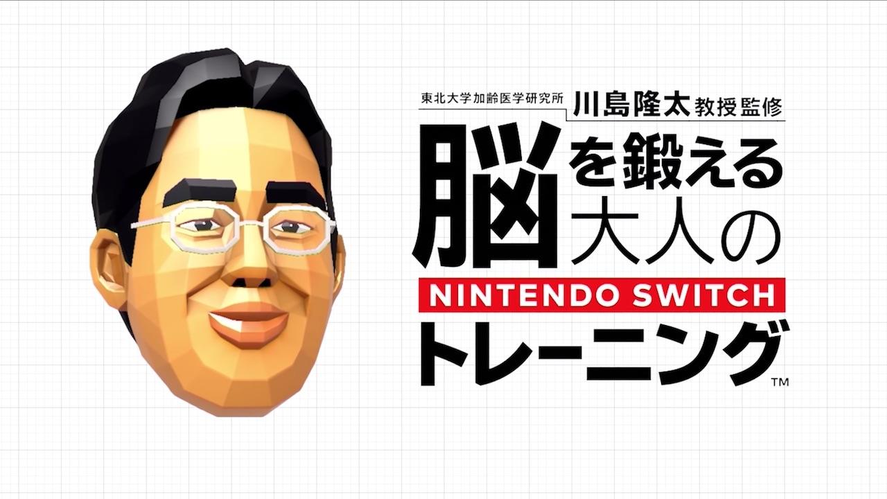 Brain Training Nintendo Switch Logo