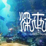 Shinsekai: Into The Depths Logo